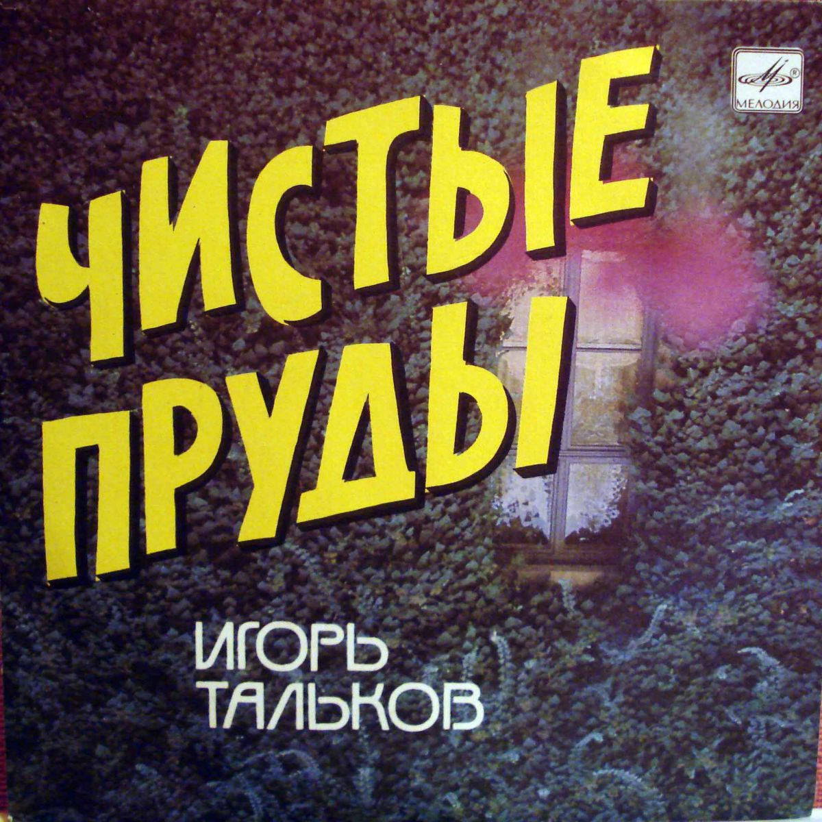 Игорь Тальков - Бал Сатаны