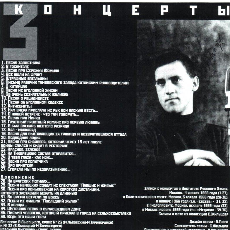 Владимир Высоцкий слушать