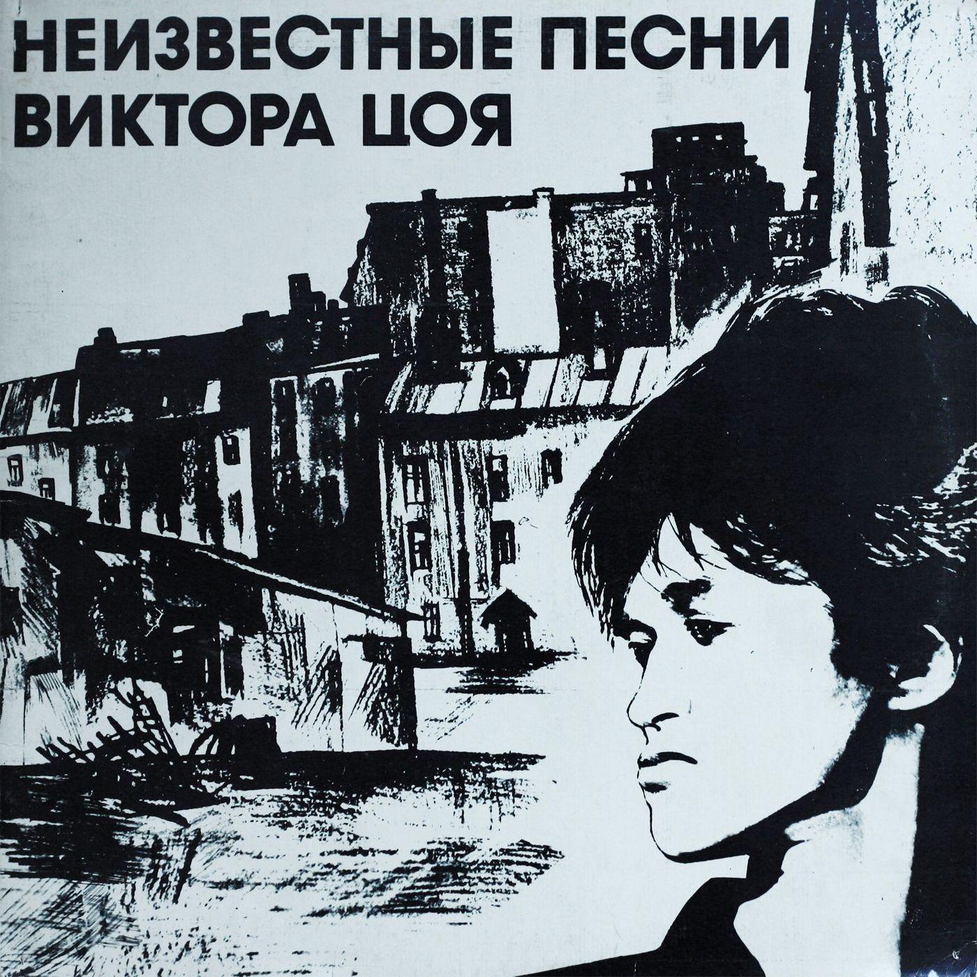 Виктор цой неизвестные песни 1996