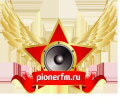 РАДИО ПИОНЕР FM ОФИЦИАЛЬНЫЙ САЙТ ПЕРВОГО ПИОНЕРСКОГО РАДИО